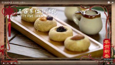【品味淨斯】五谷果仁小饼干