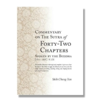 四十二章經 Commentary on The Sutra of Forty-Two Chapters