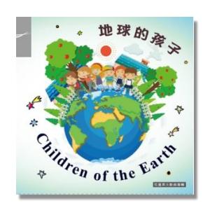 地球的孩子(英)CD