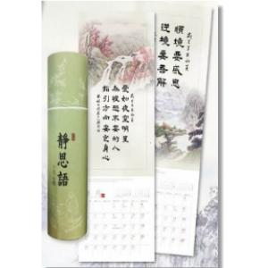 2018靜思語月曆