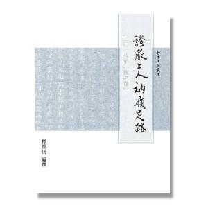 2018衲履足跡秋