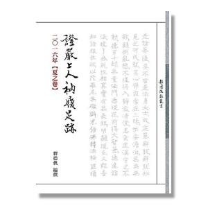 衲履足跡2016夏