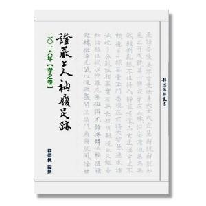 衲履足跡2016春