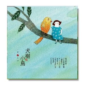 大樹與小鳥