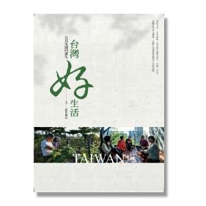台灣好生活