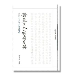 衲履足跡2016冬之卷