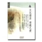 文化饗宴(1DVD)