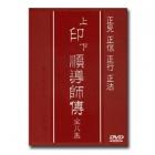 印順導師傳DVD+書