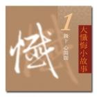 懺1-放下‧心開闊CD