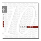 靜思書軒十週年CD