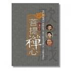 菩提禪心DVD