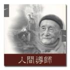 人間導師 (CD)