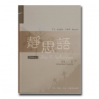 靜思語典藏版(中英日西對照)