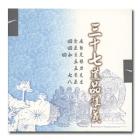三十七道品講義CD