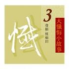 懺3-發願 植福田CD