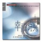 人間4-幸福時光CD