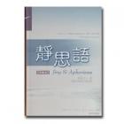靜思語典藏版