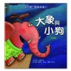 大象與小狗(1書1CD)