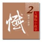 懺2-轉念 心清淨CD