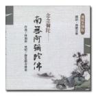 南無阿彌陀佛 (1CD)