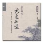 大愛無邊(魚磐版)CD