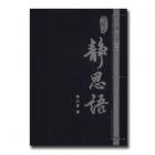 靜思語123典藏版