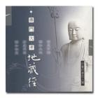 佛門大孝地藏經 (2CD)