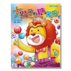 大獅子的糖果廠