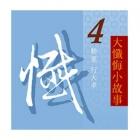 懺4-精進 行大孝CD