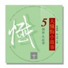 懺5-領悟 生法喜CD