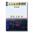 父母恩重難報經VCD