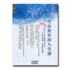 生命教育的九堂課DVD