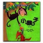 小猴子(1書1CD)