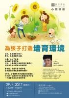 为孩子打造培育环境