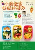 小孩饮食健康的奥秘