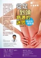 骨盆与腰骶篇 LEVEL 2
