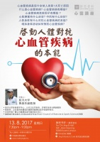 启动人体對抗心血管疾病的本能