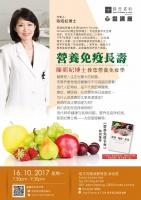 营养免疫長壽