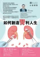 如何創造腎利人生