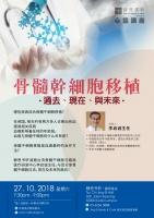 骨髓幹細胞移植
