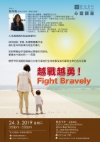 越戰越勇!Fight Bravely