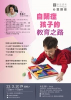 自閉症孩子的教育之路