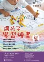 讓孩子學習繪畫