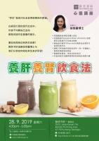 养肝养肾饮食法